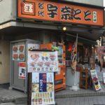 うなぎ専門店、宇奈とと 八丁堀店