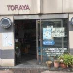 お肉屋&弁当屋さん、トラヤ(TORAYA)八丁堀
