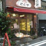 八丁堀のパン屋さん、サトヤベーカリー