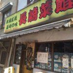 人気ちゃんぽん・皿うどん店、長崎菜館(ながさきさいかん)八丁堀