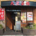 大連菜館(ダイレンサイカン)八丁堀