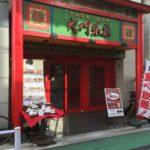 大門酒家(ダイモンシュカ)八丁堀店