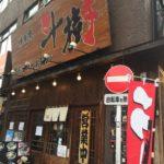 博多流斗樹(トキ)八丁堀店