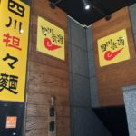 四川食洞(シセンショクドウ)八丁堀