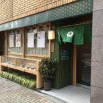 桂庵(かつらあん)八丁堀店