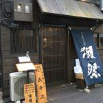 武平次(ブヘイジ)八丁堀桜橋店
