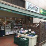 八丁堀駅から最寄りのスーパー、マルエツプチ 八丁堀店
