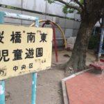 桜橋南東児童遊園