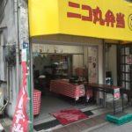 250円弁当、ニコ丸弁当 八丁堀店