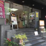 【閉店】Corchal(コーチャル)八丁堀店