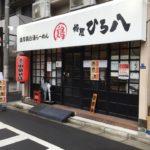 【閉店】麺屋ひろ八