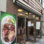 ほっともっと(Hotto Motto)新川2丁目店