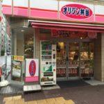 【閉店】オリジン弁当 新富町店