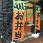 【閉店】万花衣(まんかい)新富町1丁目店
