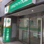 りそな銀行ATM 新富一丁目出張所