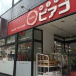 ミニピアゴ 新川2丁目店