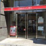 三菱UFJ銀行ATMコーナー八丁堀