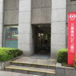 三菱UFJ銀行ATMコーナー新川