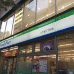 ファミリーマート 八丁堀三丁目店