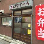 新川の弁当屋さん、はなちゃん