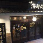 【新川】海鮮問屋 地魚屋