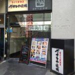 【閉店】さかなや道場 八丁堀店