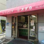新川の老舗弁当屋さん、オダカ