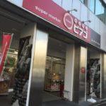 【閉店】ミニピアゴ 八丁堀1丁目店