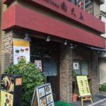 南天玉(ナンテンユー)新川店