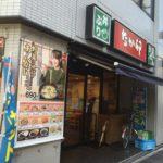 【新川】なか卯 八丁堀店