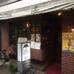 八丁堀駅B1出口最寄りの喫茶店、elle(エル)八丁堀