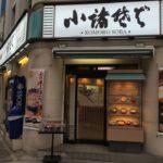 小諸そば 桜橋店