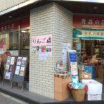 青森県特産品センター アンテナショップ東京店