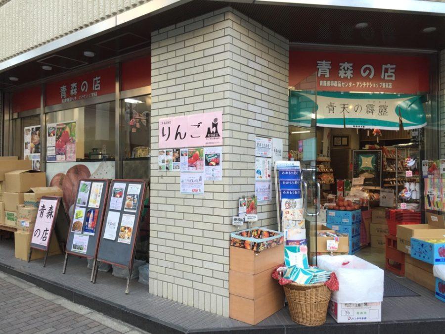 「新富町 青森県特産品センター」の画像検索結果