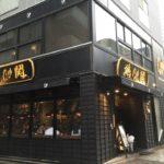 鶏鬨(とりどき)新川店