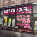【閉店】お弁当全品400円、ケイアンドエフ 八丁堀店