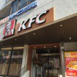 ケンタッキーフライドチキン(KFC)八丁堀店
