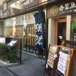 春菜魚(はなうお)八丁堀