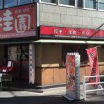 桂園(ケイエン)新富町店
