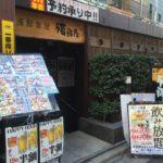 福福屋 八丁堀駅前店
