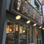 紅虎餃子房(べにとらぎょうざぼう) 八丁堀店