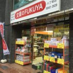 FUKUYA(フクヤ)八丁堀店