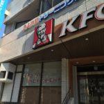 1/27(金) KFC八丁堀店オープン!限定福袋もあり!