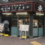 東竜(とうりゅう)新富店