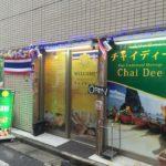 【新富町】タイ古式マッサージ チャイディー