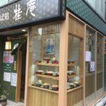 桂庵(かつらあん)新富町店