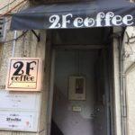 2F coffee(ニエフ・コーヒー)八丁堀