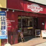 コミストキッチン 新川1丁目店