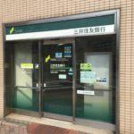 三井住友銀行(SMBC)新富町出張所