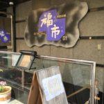 【新富町】季節料理 福市(ふくいち)
